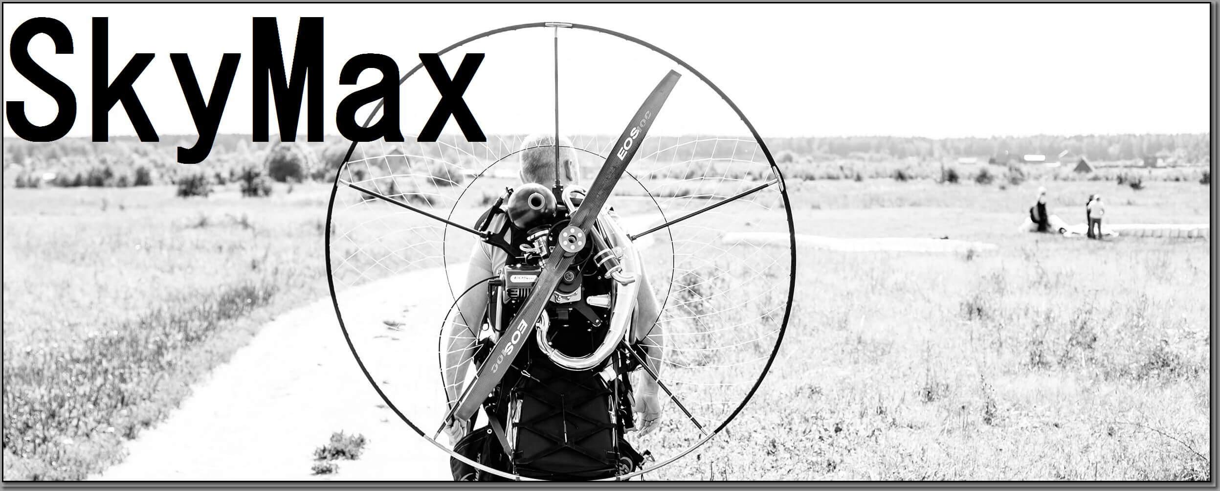 スカイマックス SkyMax